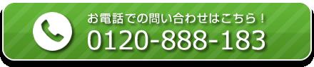 アイライフホーム電話番号:0120-888-183